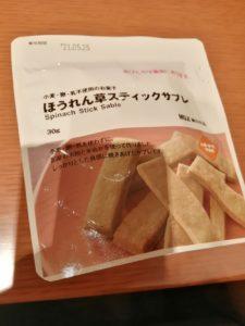 小麦・卵・乳不使用のお菓子 ほうれん草スティックサブレ