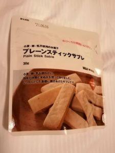 小麦・卵・乳不使用のお菓子 プレーンスティックサブレ