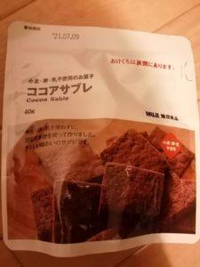 小麦・卵・乳不使用のお菓子 ココアサブレ