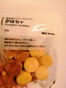 国産素材でつくったクッキー かぼちゃ