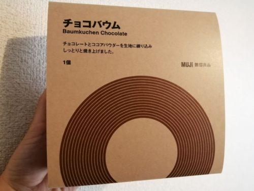チョコバウム ギフトボックス