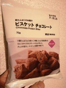 高たんぱくのお菓子 ビスケットチョコレート