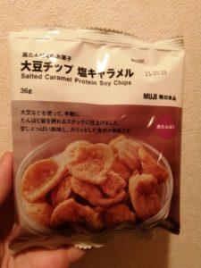 高たんぱくのお菓子 大豆チップ 塩キャラメル