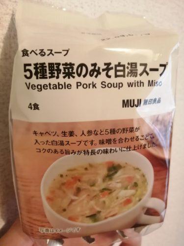 食べるスープ 5種類野菜のみそ白湯スープ