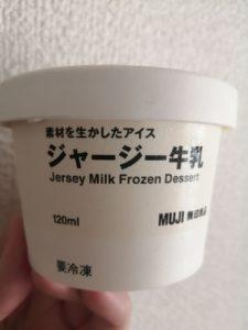 素材を生かしたアイス ジャージー牛乳
