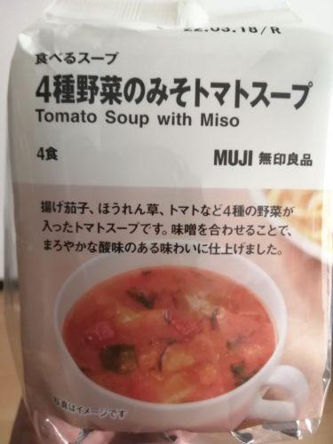 食べるスープ 4種野菜のみそトマトスープ