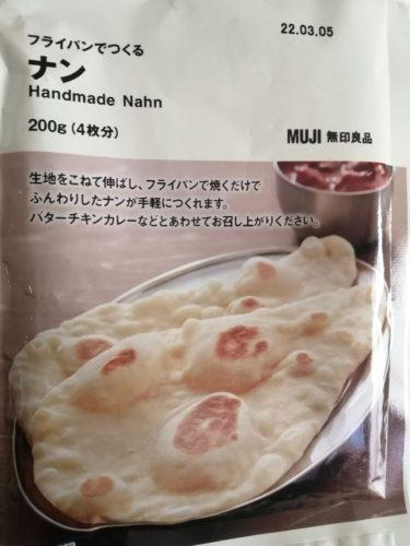 フライパンでつくる ナン