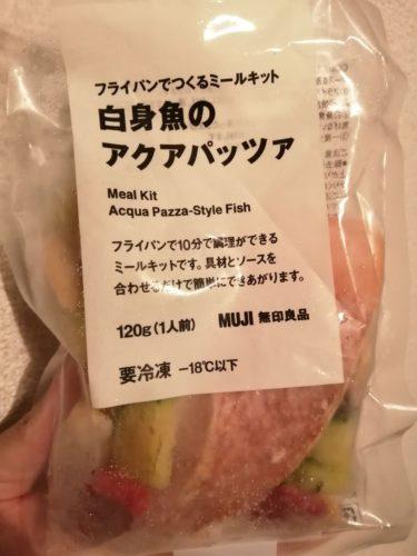 フライパンでつくるミールキット 白身魚のアクアパッツァ