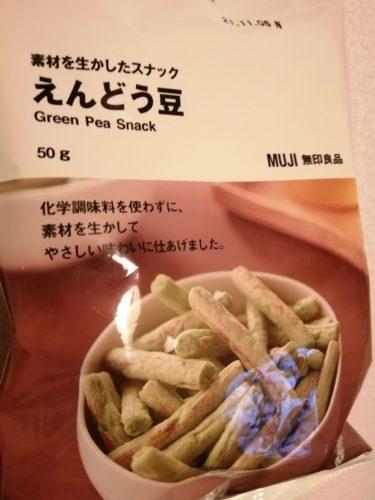 素材を生かしたスナック えんどう豆