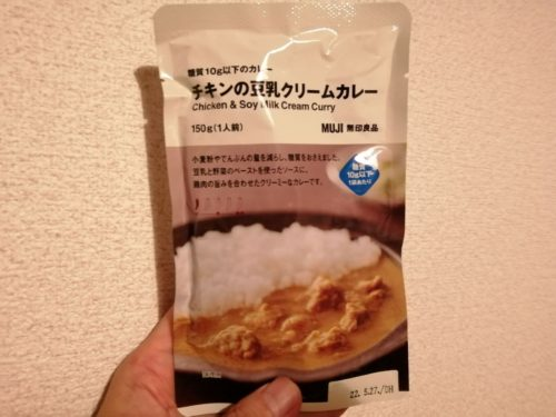 糖質10g以下のカレー チキンの豆乳クリームカレー