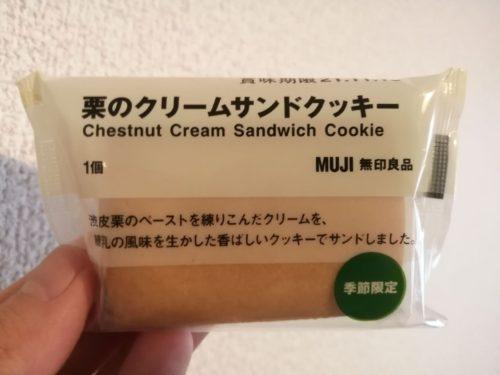 栗のクリームサンドクッキー
